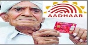 aadhaar-uid