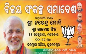 BJP Odisha - Narendra Modi in ODISHA-1