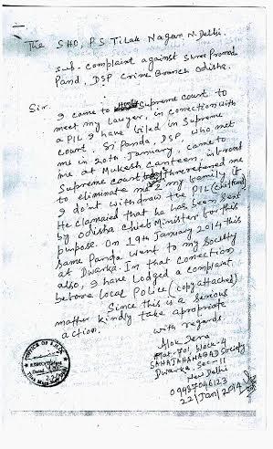 2nd FIR filed by Alok Jena