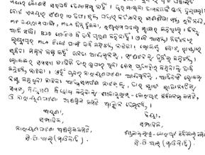 Maoist Letter