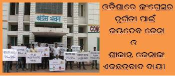 Odisha Congress
