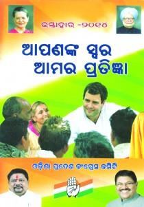 Srikant Jena doesn't figure in the Manifesto cover