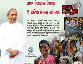 Odisha govt Advertisements