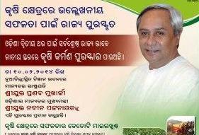 Odisha Govt Ads