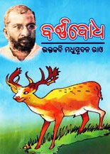 Cover of an earlier edition of Barnabodha