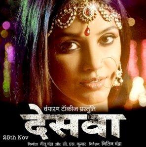 Deswa Poster
