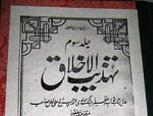 An old issue of Tahzibul Akhlaq