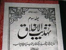 An old issue of Tahzibul Akhlaq