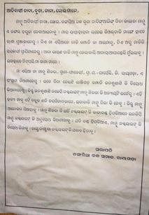 Anti-Maoist Poster  (pic-Simanchal Panda)
