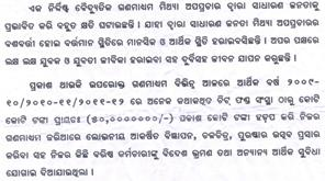 Part of the letter allegedly  sent by chit fund scamster Pradip Sethy