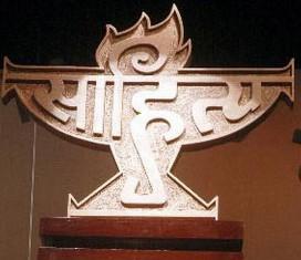 Sahitya Akademi