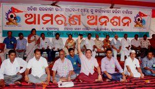odia bhasa prachala na ku nei amarana anasana .. lower pmg bhubaneswar (2)
