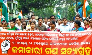 Duped investors in a rally in Baripada town