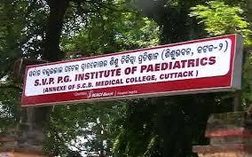Sishu Bhawan Cuttack