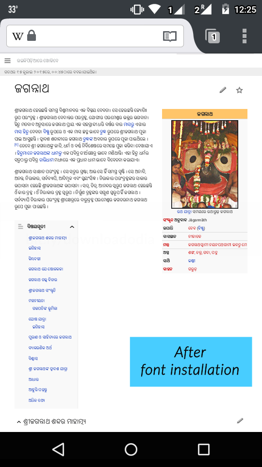 Preview of an Odia site Odia Wikipedia after font installation