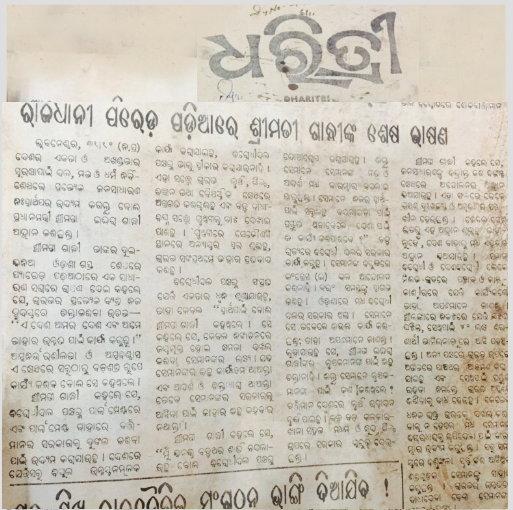 Dharitri 2