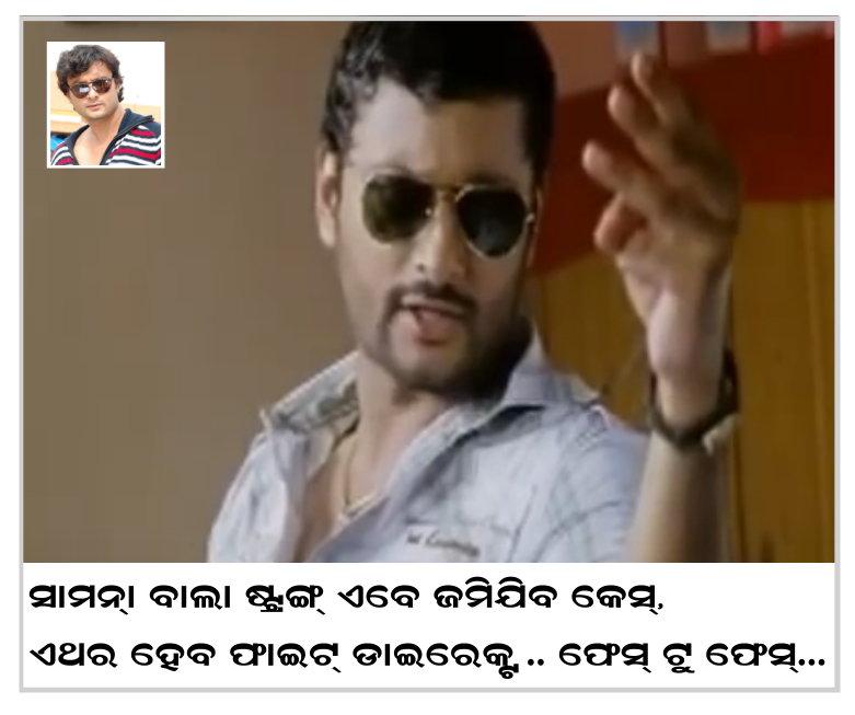 10 Epic Odia Film Dialogues | OdishaSunTimes com