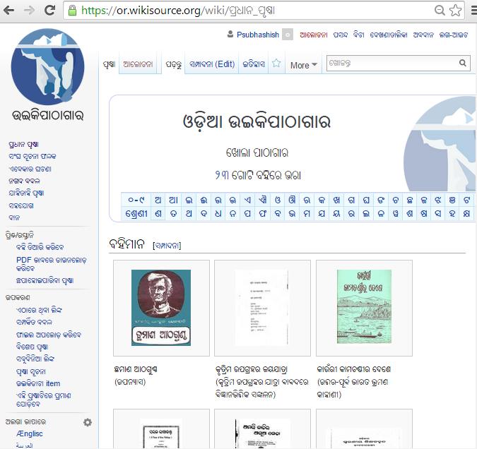 Odia Wiki Library