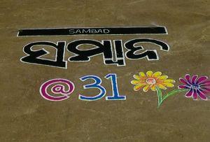 sambad 31
