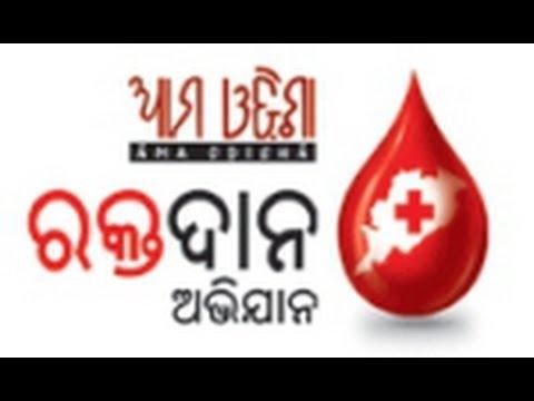 aama odisha blood donation