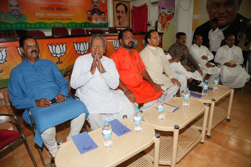 BJP office bearers meet
