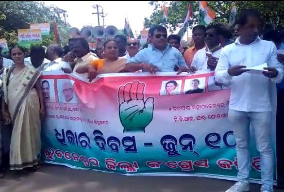 Congress dhikkar divas