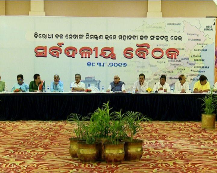 Mahanadi issue all party meeting
