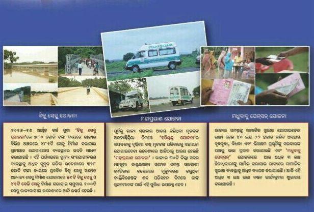 Mahaprayan scheme