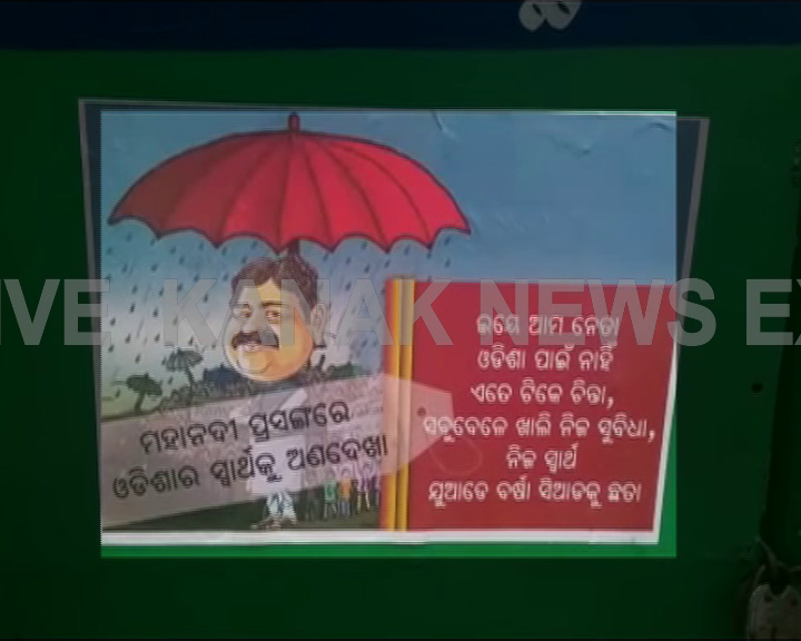dharmendra pradhan posters