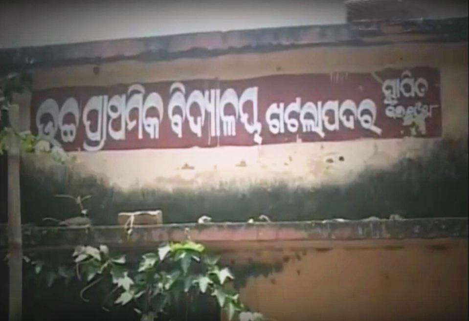 khatlapadar school