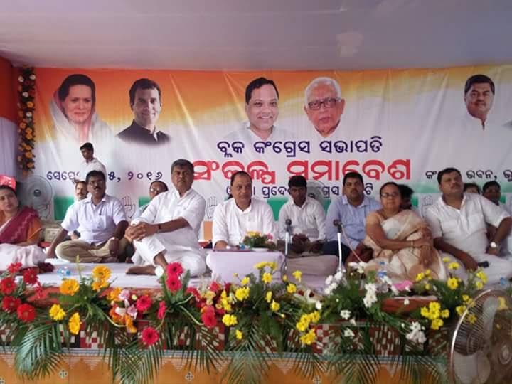 sankalp-samavesh-congress
