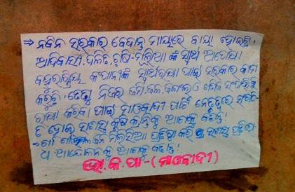 maoist poster