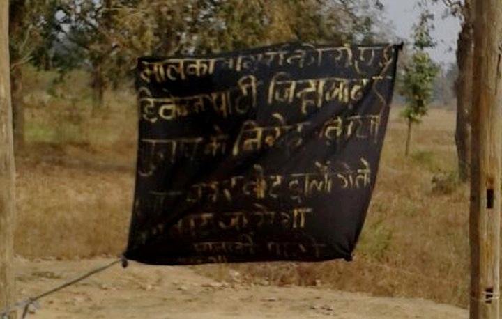 maoist poster malkangiri