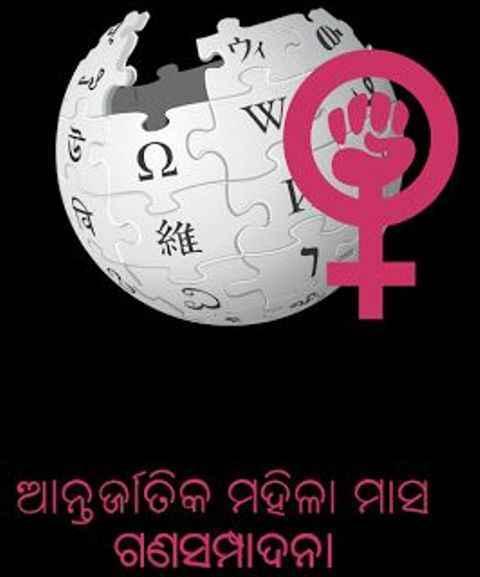 100-women-edit-a-thon