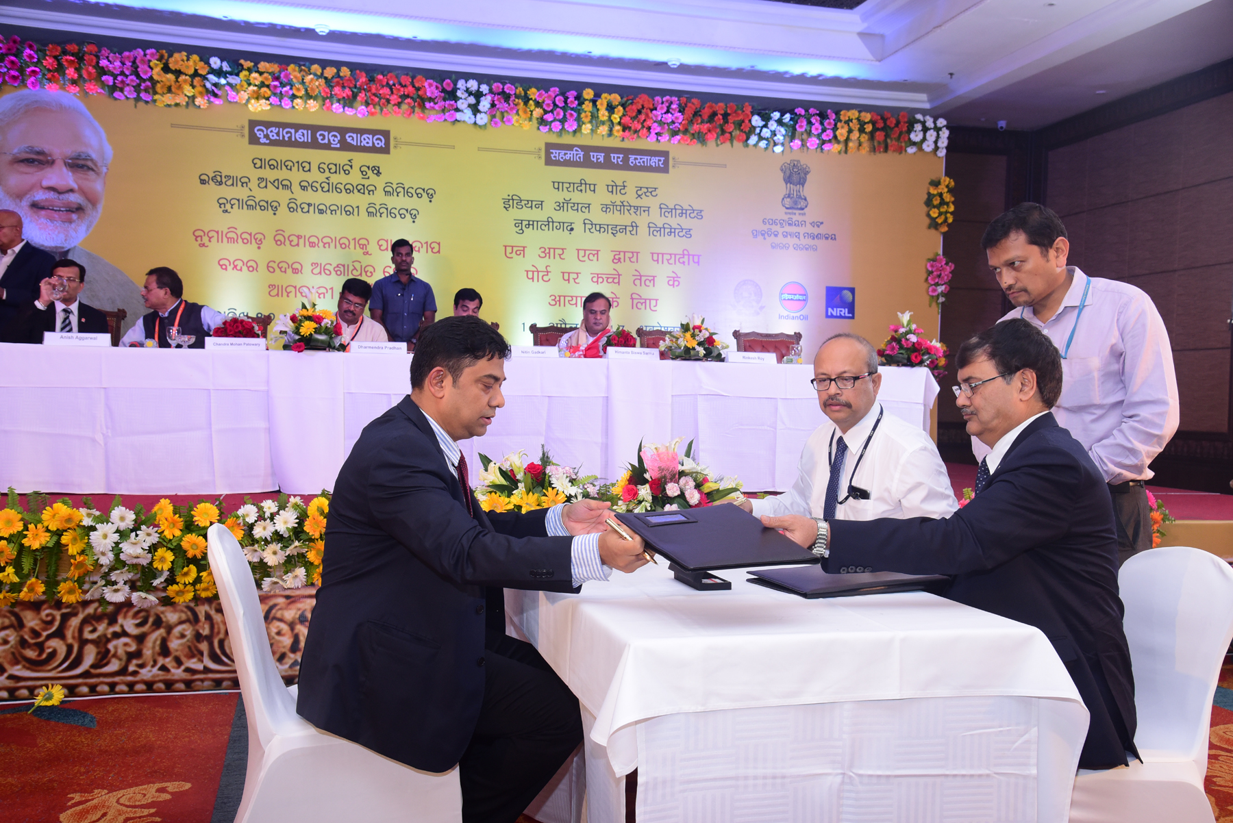 Signing of MoU between NRL, Paradip Port Trust and IOCL for import of crude oil_2