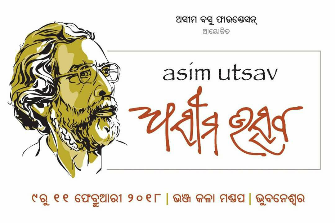 Asim Utsav