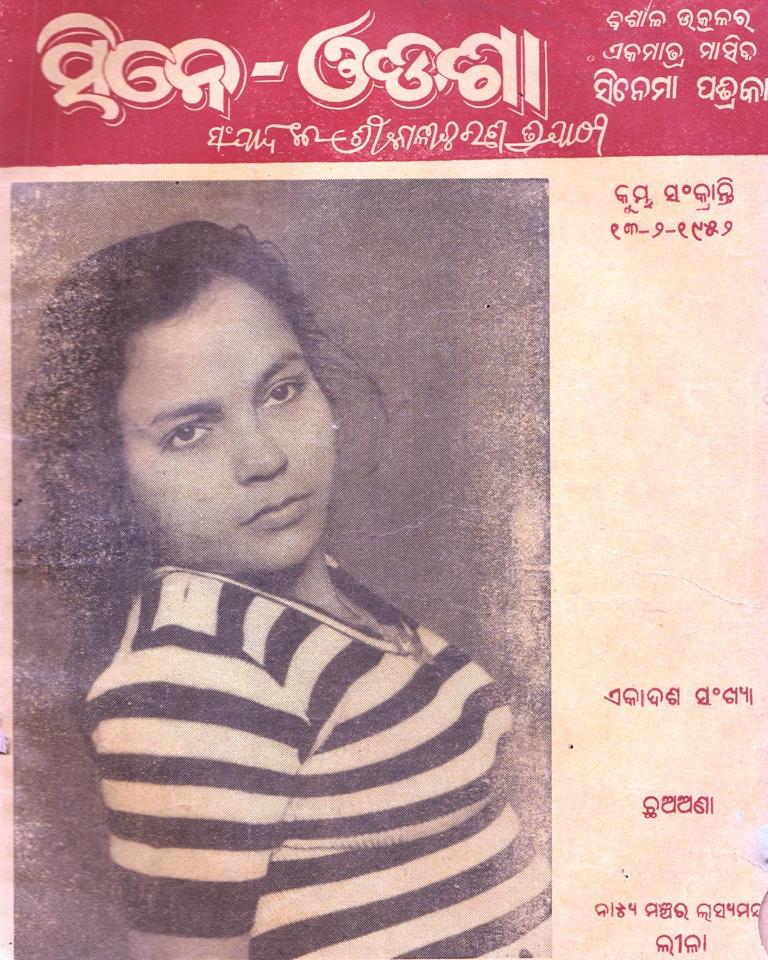 cine odisha