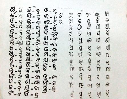Script- palm leaf manuscript