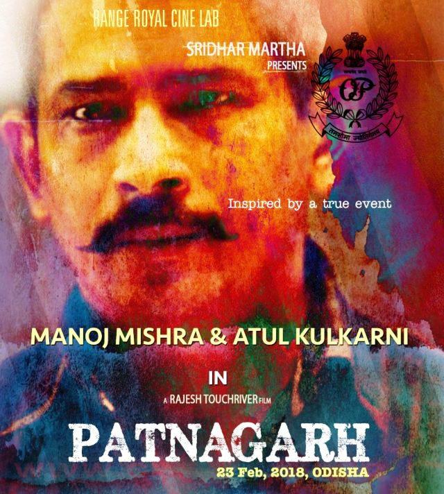Patnargarh-Film-640×908