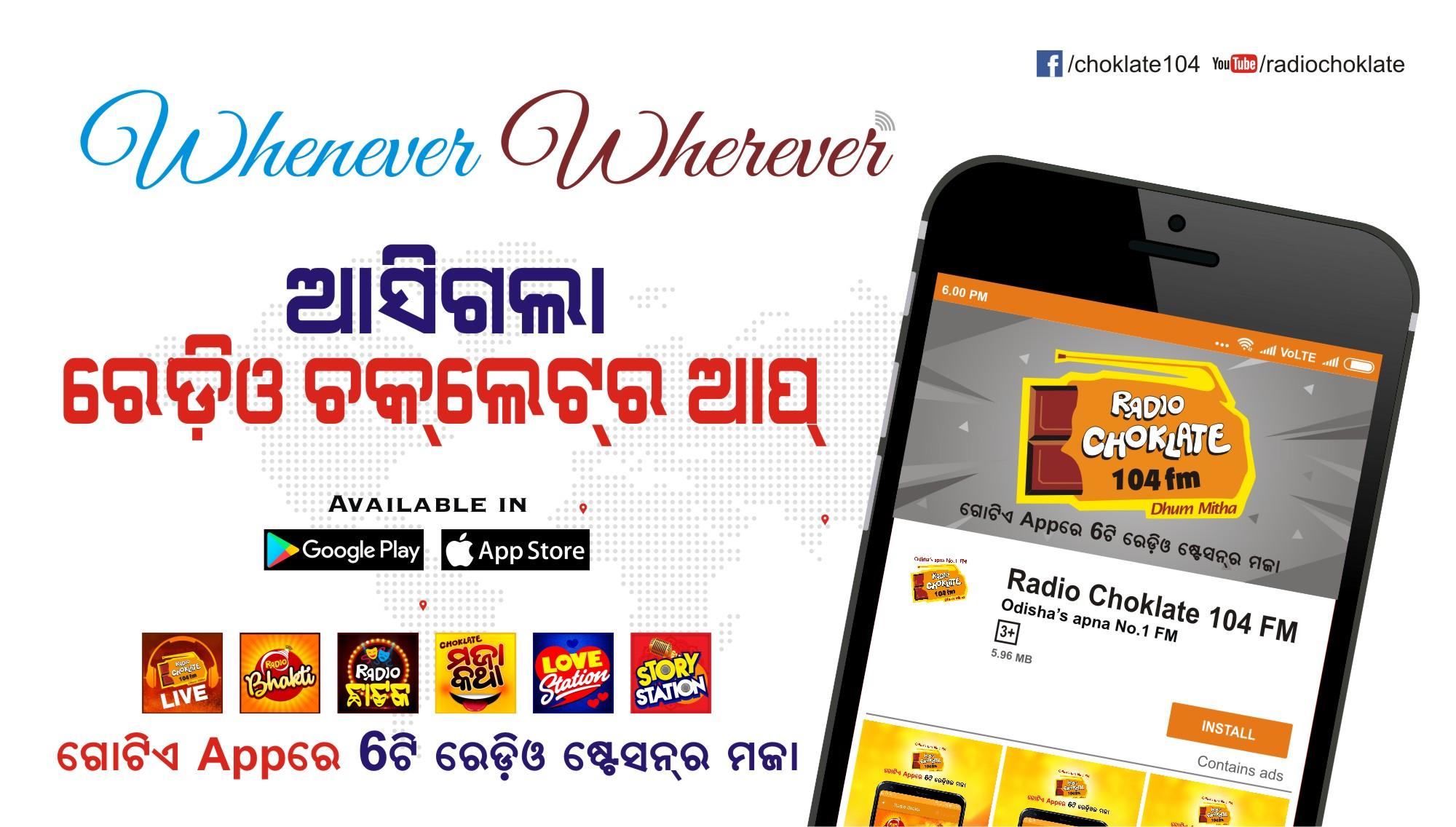 Radio Choklate app