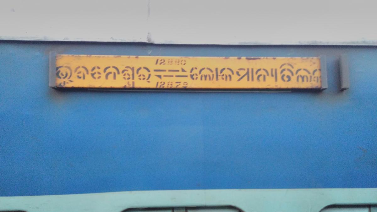 Bhubaneswar-Lokmanya Tilak