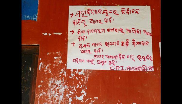 maoist poster in nilgiri college