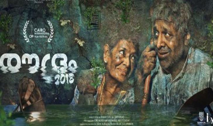 KERELA-FLOOD-FILM2