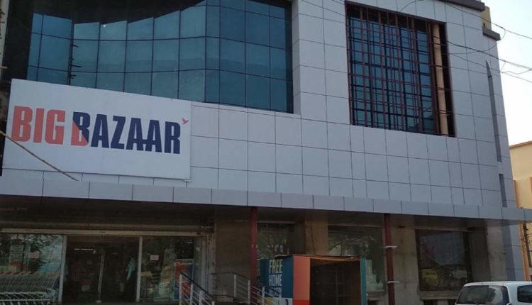 patia big bazaar