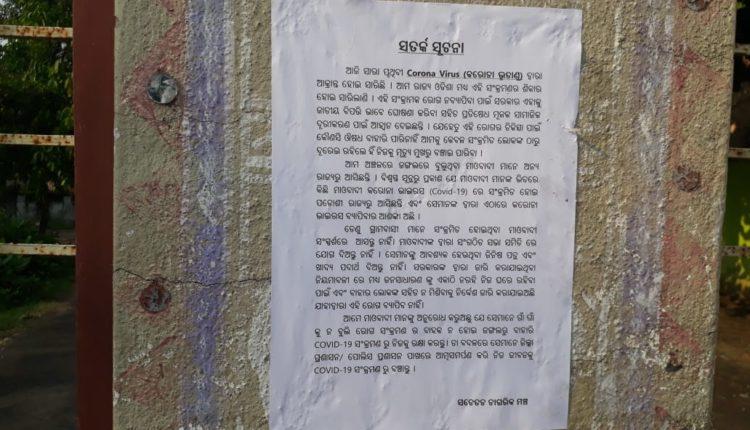 sachetana nagarika manch poster