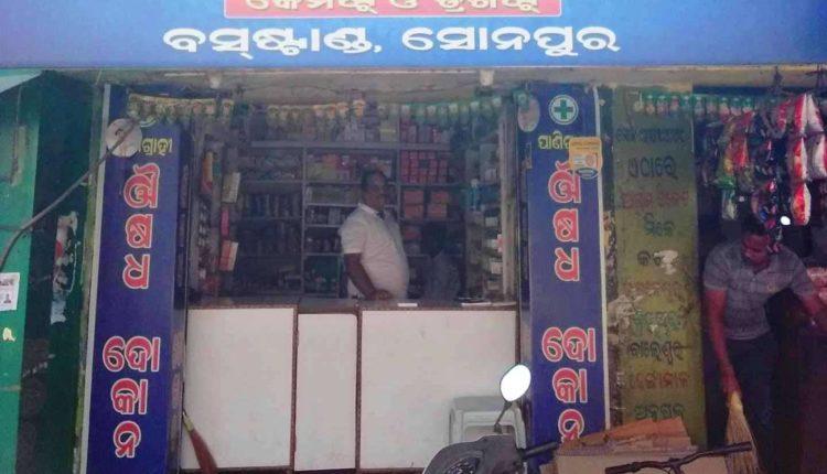 panigrahi-medical-store-sonepur-0vpilj7zer