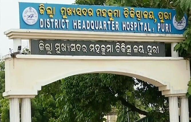 puri hospital