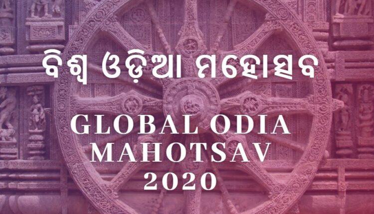 Odisha mahotsav 2020
