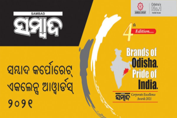 sambad-corporate-excellence