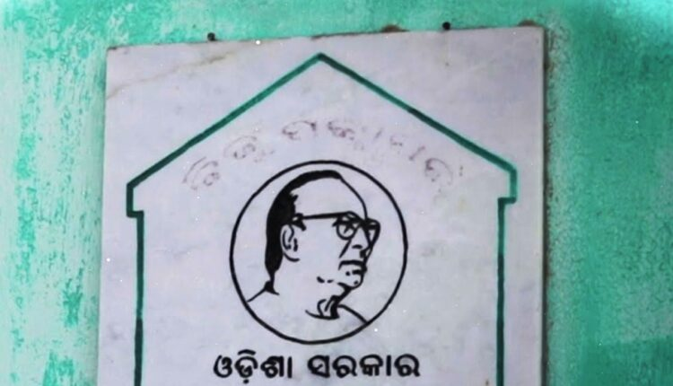 Biju Pucca Ghar Yojana logo